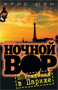 Ночной вор. Похождения в Париже