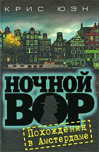 Ночной вор. Похождения в Амстердаме