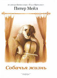 Собачья жизнь: Роман