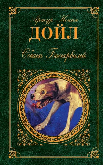 Собака Баскервилей: Повести, рассказы
