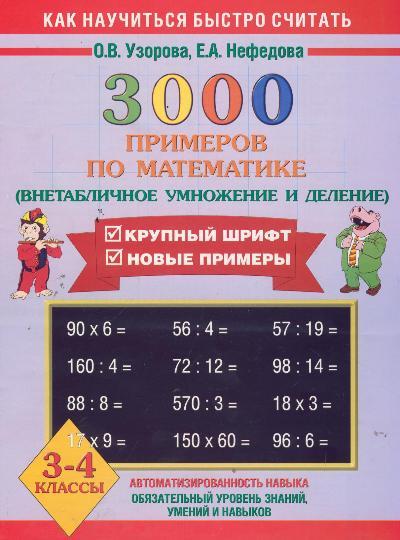 3000 примеров по математике. 3-4 кл.: Внетабл. умнож. и дел. Крупн. шрифт
