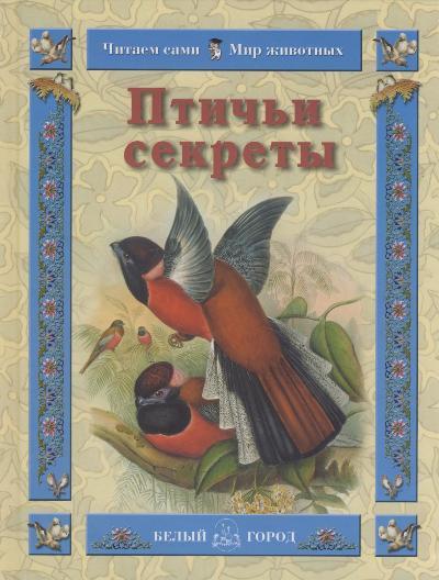 Птичьи секреты