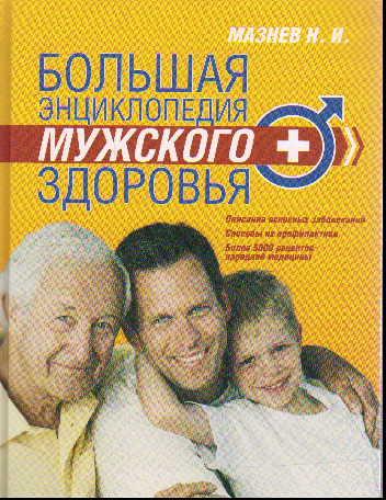 Большая энциклопедия мужского здоровья