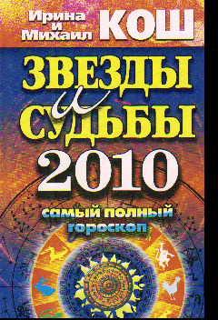 Звезды и судьбы 2010. Самый полный гороскоп