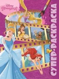 Раскраска Суперраскраска № РС 2008 Принцессы