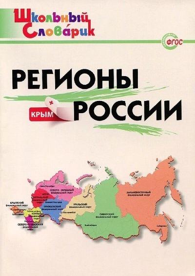 Регионы России + Крым ФГОС