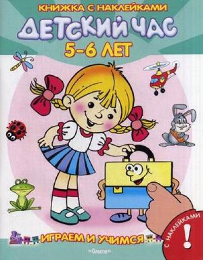 Детский час: 5-6 лет: Играем и учимся. С наклейками