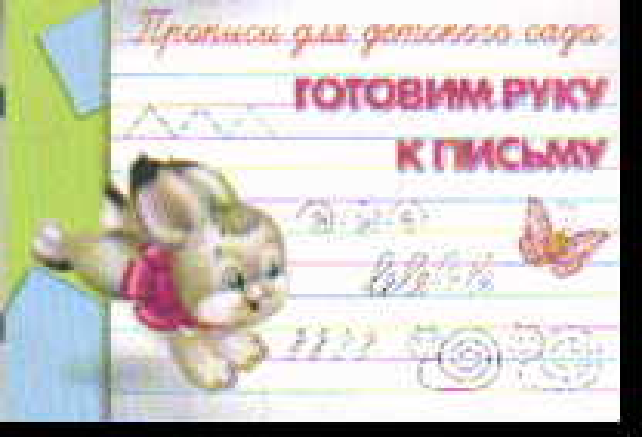 Прописи для детского сада. Готовим руку к письму