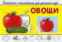 Раскраска Овощи: Раскраска с наклейками для детского сада