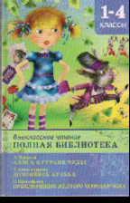 Внеклассное чтение. Полная библиотека. 1-4 кл.: Алиса в Стране Чудес. Домов