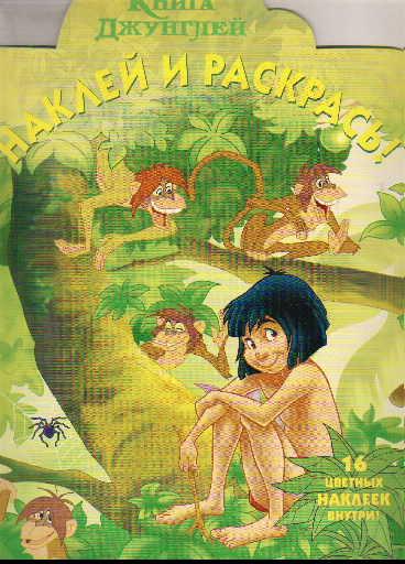 Раскраска Наклей и раскрась! № НР 0924 Книга джунглей