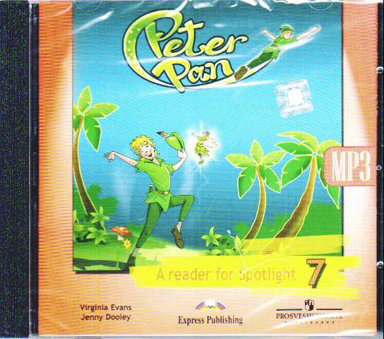 CD Питер Пэн. 7 кл.