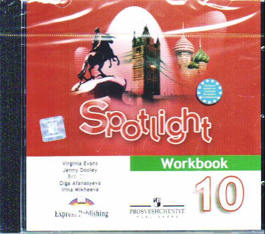 CD Английский в фокусе. 10 кл.: Аудиокурс к рабочей тетради
