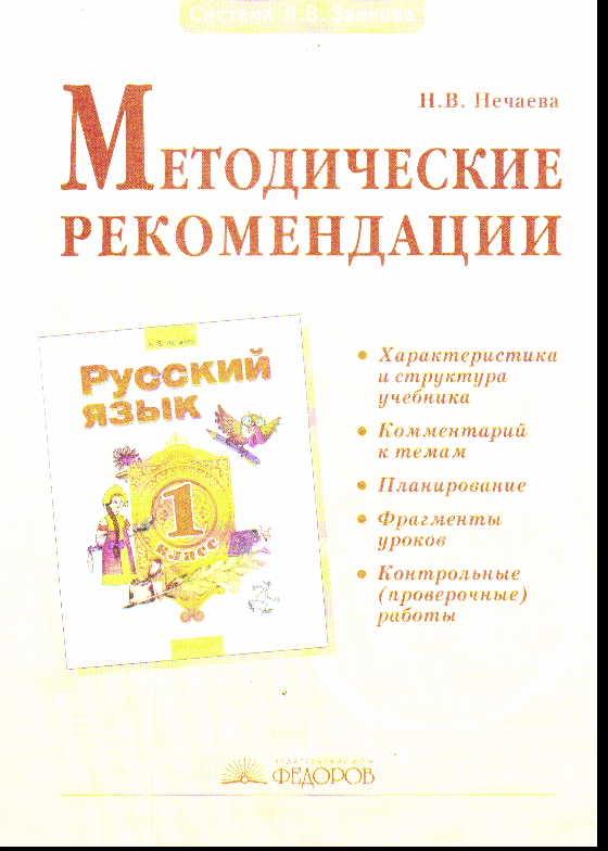 Русский язык. 1 кл.: Методические рекомендации /+626568/