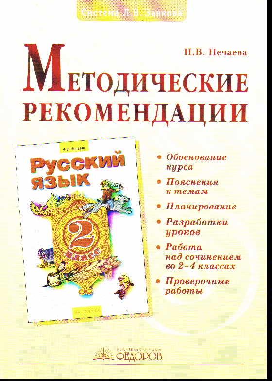 Русский язык. 2 кл.: Методические рекомендации (*пособие) /+792832/