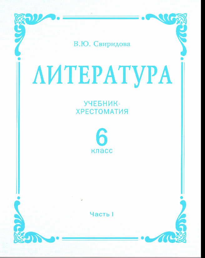 Литература. 6 кл.: Учебник-хрестоматия. в 2-х ч. Ч.1