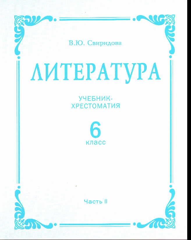 Литература. 6 кл.: Учебник-хрестоматия. В 2-х ч. Ч.2