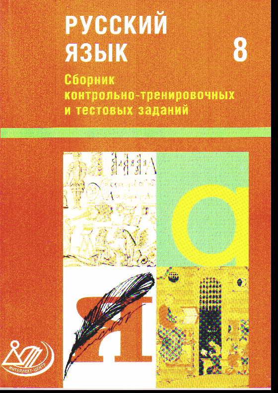 Русский язык. 8 кл.: Сборник контрольно-тренировочных и тестовых заданий
