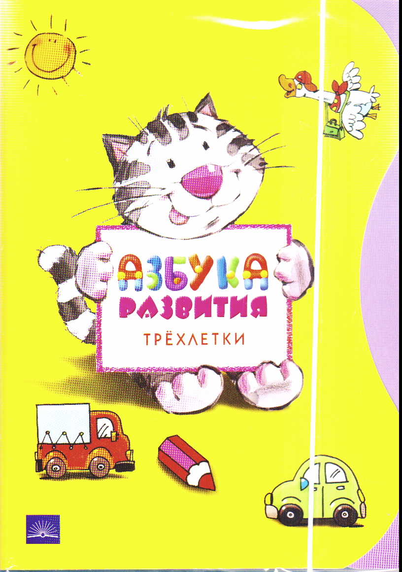Азбука развития трехлетки. Комплект книг