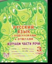 Русский язык с подсказками и ответами: Изучаем части речи. 3 класс