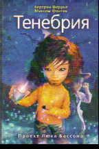 Тенебрия