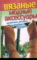Вязаные модные аксессуары. Сумочки, ремни, перчатки, шарфы