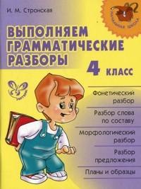 Выполняем грамматические разборы. 4 класс