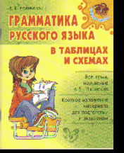 Грамматика русского языка в таблицах и схемах. 5-11 классы