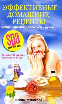 Эффективные домашние рецепты масок, кремов, лосьонов, духов... Затраты 100
