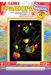 Гравюра А4 Озорной котенок (голография)