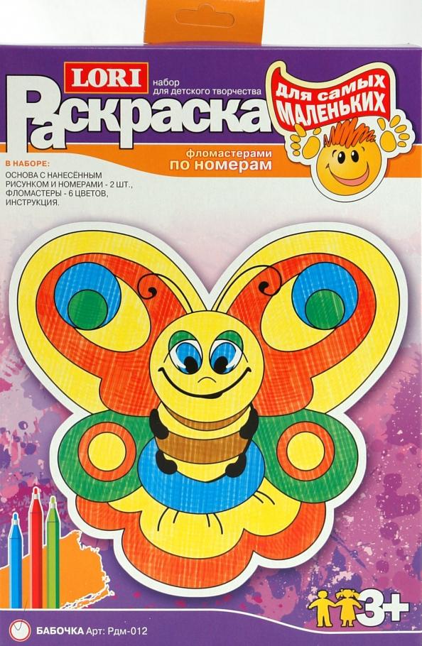 Раскраска фломастерами по номерам Бабочка