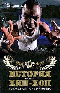 История в стиле хип-хоп: Роман