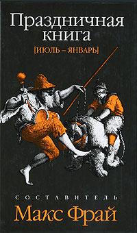 Праздничная книга: Июль - январь: Антология