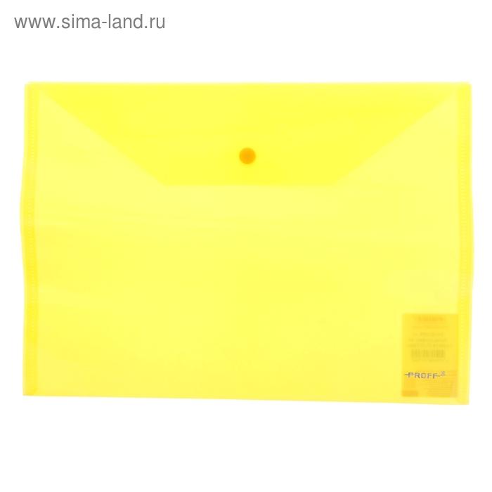 Папка-конверт Proff на кнопке желтая 0.18мм