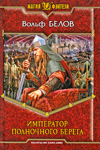 Император полночного берега: Фантастический роман