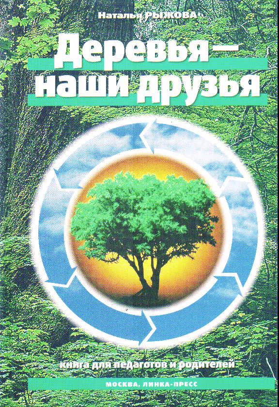 Деревья - наши друзья. УМК. Методическое поосбие