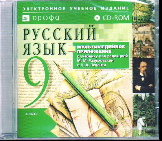 CD Русский язык. 9 кл.: Мультимедийное приложение