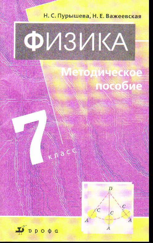 Физика. 7 кл.: Методическое пособие