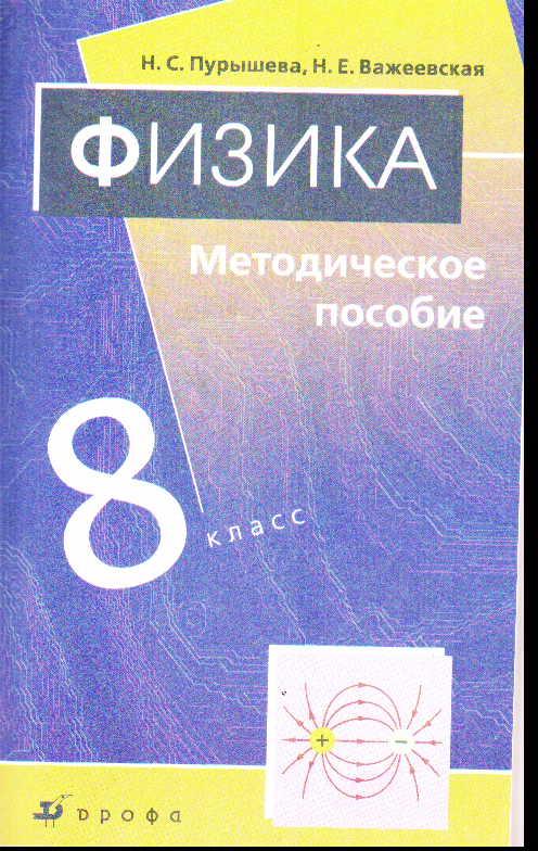 Физика. 8 кл.: Методическое пособие