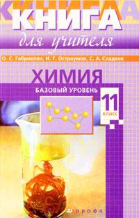 Химия. 11 кл.: Базовый уровень: Методическое пособие
