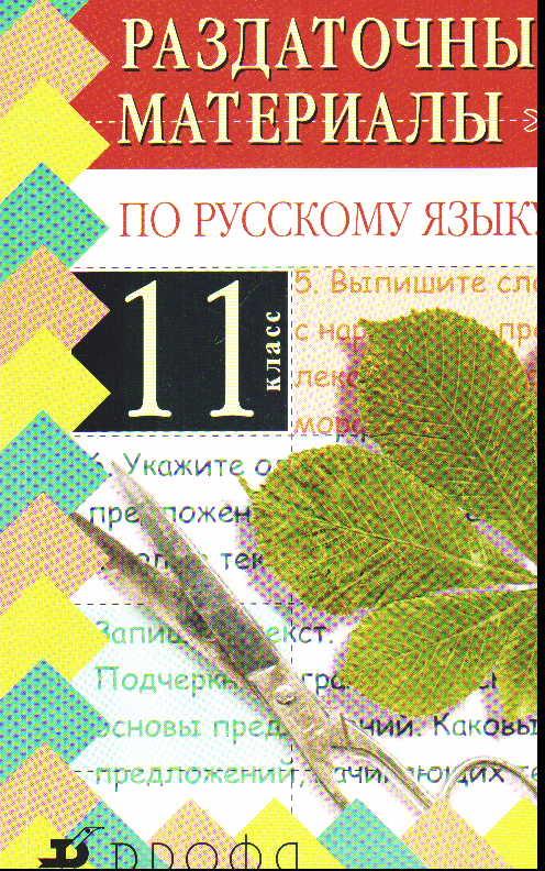Русский язык. 11 кл.: Раздаточные материалы