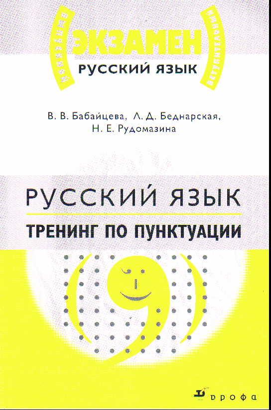 Русский язык: Тренинг по пунктуации: материалы для подготовки к ЕГЭ и вступ