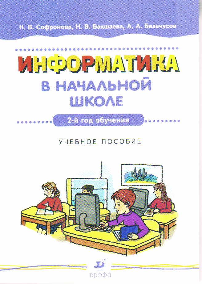 Информатика в начальной школе. 2-й год обучения: Учебное пособие