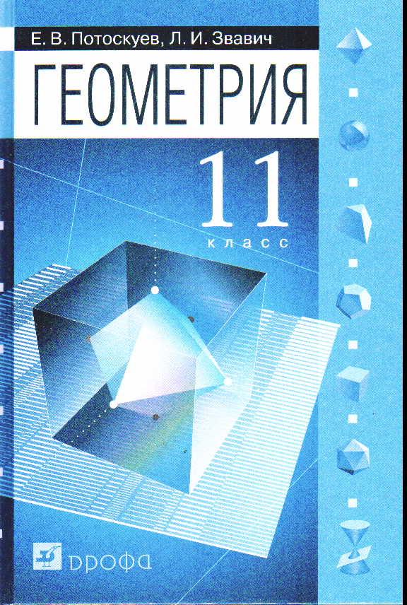 Геометрия. 11 кл.: Учебник с углубл. и профильн. изучением