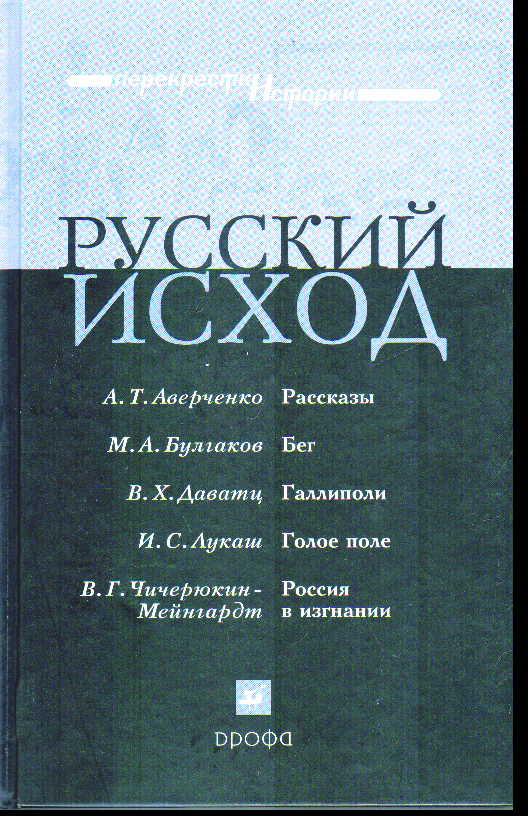 Русский исход: Сборник