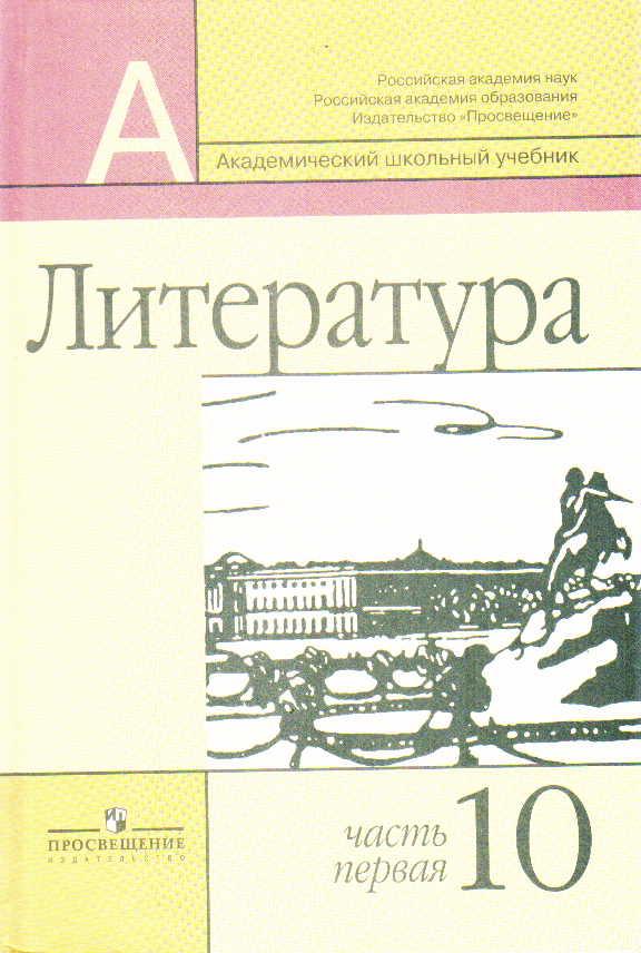Литература. 10 кл.: Учебник. В 2-х ч. Базовый и профильный уровни /+569699/