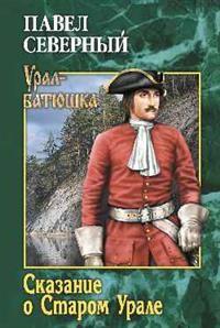 Сказание о Старом Урале: Роман
