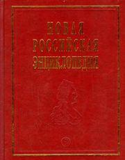 Новая Российская энциклопедия: Т.6(2): Зеле-Гура - Интоксикация