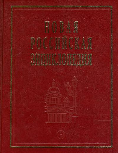 Новая Российская энциклопедия: Т.7(1): Интонация - Казарес