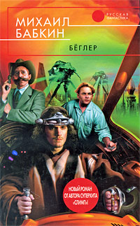 Беглер: Фантастический роман